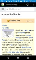 Hindi Dictionary mobile app for free download