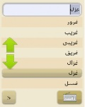 Ideal Urdu to English dictionary for all java suporter mobile mobile app for free download