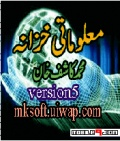 Malomati khazana version5 mobile app for free download