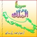 Surah Al Mulk With Audio mobile app for free download