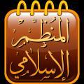 islamic organiser for nokia N73 mobile app for free download