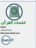 kaleemat koran   mobile app for free download