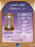 Azan And Preys Times mobile app for free download