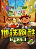360x640 Metro Parkour s60v5 mobile app for free download