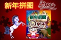 China New Year Jigsaw 240x400 mobile app for free download