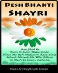 Desh Bhakti Shayari mobile app for free download