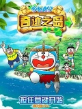 Doraemon: Island of miracles mobile app for free download
