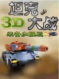 Metal tanks 3D (China) mobile app for free download