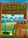 Modern Golf Club.jar mobile app for free download