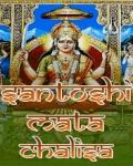 Santoshi Mata Chalisa (176x220) mobile app for free download