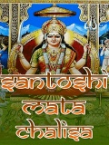 Santoshi Mata Chalisa (240x320) mobile app for free download
