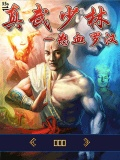Shaolin Monk mobile app for free download