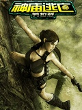 Temple Run 3   Lara Croft mobile app for free download