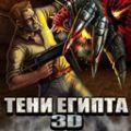 Teni Egipta 3D mobile app for free download