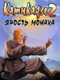 kamikaze 2 the way of monk mobile app for free download