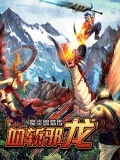 yang chuan hunter blood of the evil dragon mobile app for free download