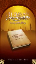 Hisn al muslim Legendary daily Islamic Supplications with audio Application. mobile app for free download