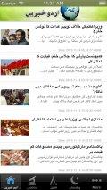 Urdu News mobile app for free download