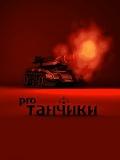Tanchiki Pro