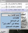 fileman arabic mobile app for free download