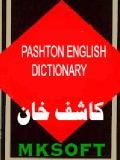Pashto+english+dictionary+mksoft mobile app for free download
