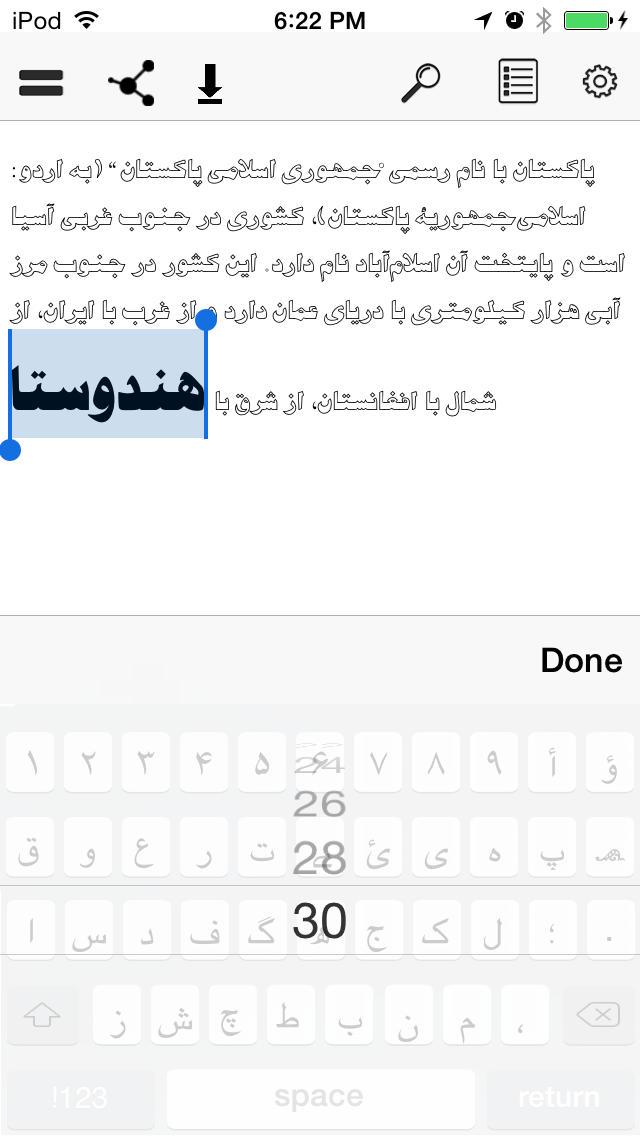 Urdu Keypad