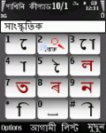 Assamese Panini Keypad 3.3.0 mobile app for free download
