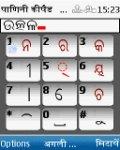 Oriya Panini Keypad 3.3.0 mobile app for free download